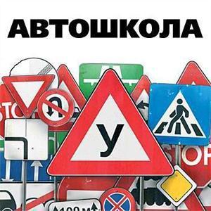 Автошколы Чертково