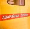Аварийные службы в Чертково