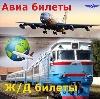 Авиа- и ж/д билеты в Чертково