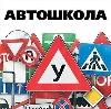 Автошколы в Чертково