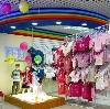 Детские магазины в Чертково