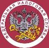 Налоговые инспекции, службы в Чертково