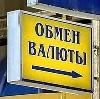 Обмен валют в Чертково