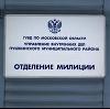 Отделения полиции в Чертково