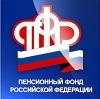 Пенсионные фонды в Чертково