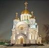 Религиозные учреждения в Чертково