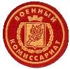 Военкоматы, комиссариаты в Чертково
