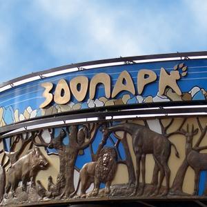 Зоопарки Чертково